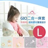 GIO 二合一床套(不含內墊)【L號 90x120cm】【佳兒園婦幼館】