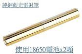 藍光雷射筆 升級18650電池 標示10000m 實際1.6w 有1W3W5W可燃火柴  鞭炮 金紙 非綠光雷射筆