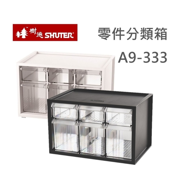 樹德小幫手零件分類箱6抽 A9-333 零件箱 收納箱 整理箱 台灣製