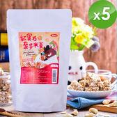 紅藜麥 爆米香【藜麥米果】120g/5入 純素 美味田