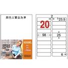 龍德 電腦標籤紙 20格 LD-812-W-A  (白色) 105張 列印標籤 三用標籤