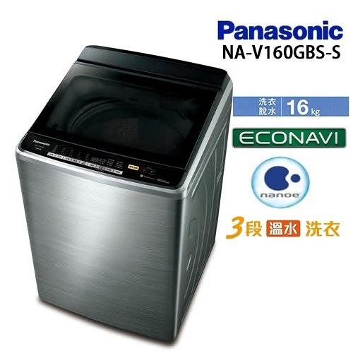 Panasonic國際牌  【 NA-V160GBS-S 】16KG變頻單槽全自動直立式洗衣機
