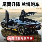 蘭博LP770汽車模型仿真合金車模跑車模型兒童玩具車男孩擺件禮物 快速出貨