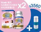 惠氏S26媽咪DHA藻油60粒軟膠囊x2...