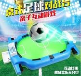 兒童桌上足球玩具桌面桌游親子互動游戲益智玩具雙人對戰男孩 交換禮物