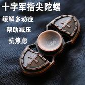 指尖陀螺 第三代指尖陀螺十字軍合金兩葉持久版成人減壓玩具指間螺旋母 3色