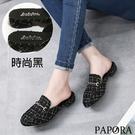 PAPORA時尚格紋休閒穆勒鞋拖鞋KK1000黑色/白色