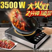 電磁爐電磁爐家用3500W爆炒商用大功率智慧火鍋節能猛火爐電磁灶LX爾碩數位