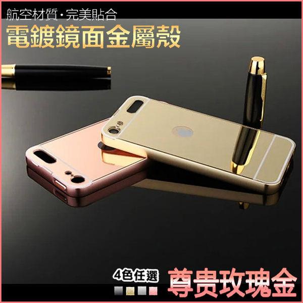 玫瑰金 apple Ipod Touch 6 鏡面金屬殼 超薄 鏡面殼 蘋果 Touch6 保護殼 手機殼 保護套 手機套