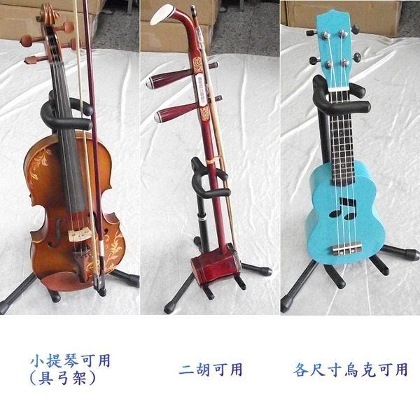 [網音樂城] 小提琴架 二胡架 台製 專利 小提琴 二胡  折疊 攜帶型 台灣