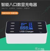 充電器LCD數顯5V8A40W通用智能多端插孔快充電頭 道禾生活館