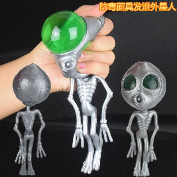 玩具 創意交換禮物惡搞整人整蠱搞笑玩具發泄外星人捏捏樂減壓成人兒童玩具【老闆訂錯價】