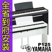 小叮噹的店-山葉YAMAHA P125 P-125 88鍵電鋼琴 數位鋼琴