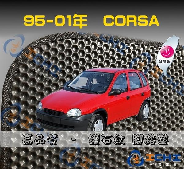 【鑽石紋】95-01年 Corsa 腳踏墊 / 台灣製造 工廠直營 / corsa海馬腳踏墊 corsa腳踏墊 corsa踏墊
