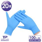 ★20 盒組★【勤達】NBR 手套100 入裝盒 照護清潔美容美髮食品加工