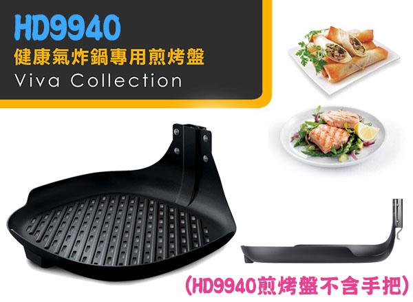 《搭贈披薩烤盤》Philips HD9940 飛利浦 HD9642氣炸鍋專用 煎烤盤 煎魚盤