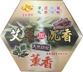 蚊香【如意檀香】【如意艾草沉薰香】  防蚊必備 獨創艾草香 經過SGS檢驗的好品質(三盒售)