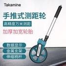 Takamine測距輪推尺滾尺測量手推滾輪式戶外量地量路高精度測距儀 【端午節特惠】