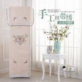 (交換禮物)冷氣防塵罩簡約大氣立式冷氣罩防塵罩開機不取格力美的櫃機罩冷氣套子客廳3p