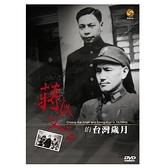 蔣氏父子的台灣歲月DVD
