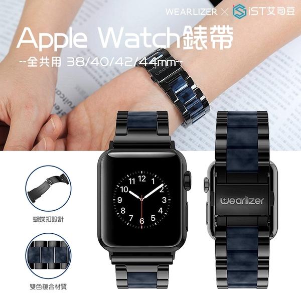 【Wearlizer】Apple Watch 1-6代/SE 共用 38/40/42/44mm不銹鋼錶帶 黑豹黑 附調整工具
