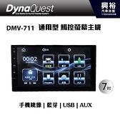 【DynaQuest】DMV-711 7吋 通用型 觸控螢幕主機 *手機鏡像/藍芽/收音機/USB/AUX IN