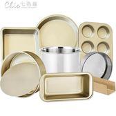 金色烘焙模具套裝新手烘培工具套餐烤箱家用披薩蛋糕模具「Chic七色堇」