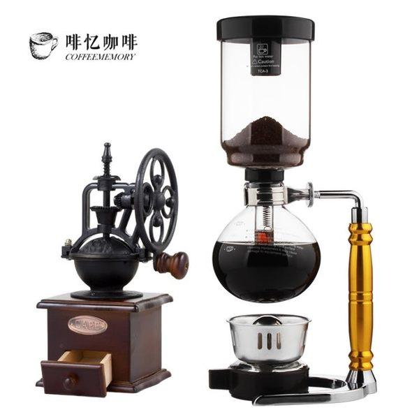 咖啡壺家用玻璃虹吸壺虹吸式手動煮咖啡機