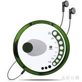 便攜式CD機 CD隨身聽 支持MP3英語光盤 CD播放機 WD2592【衣好月圓】TW