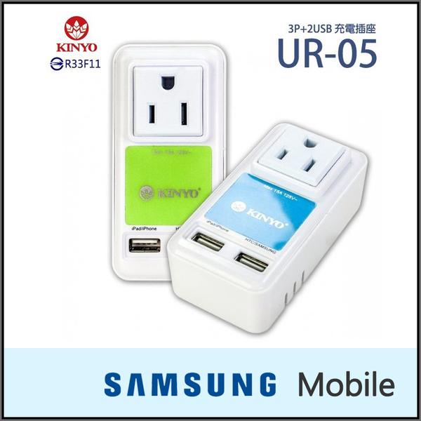 ◆KINYO 耐嘉 UR-05 2USB+3P 極速充電插座/SAMSUNG S5750/S5500/S5550/S5560/S5600/S5620/S5628/S7070/S7220/S7390