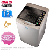 SANLUX台灣三洋媽媽樂12kg超音波定頻單槽洗衣機 SW-12AS6A~含拆箱定位+舊機回收
