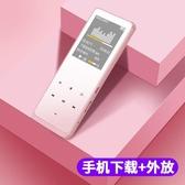 隨身聽萬利蒲mp3隨身聽學生版mp5藍芽版小型便攜式全面屏mp4音樂播放器【快速出貨八折搶購】
