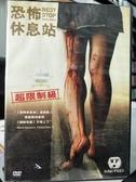 挖寶二手片-C01-003-正版DVD-電影【恐怖休息站1】-血腥驚悚驚人鉅作(直購價)
