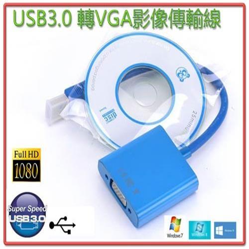 彰唯 I-wiz PC-15 USB3.0 轉 VGA 外接顯示卡 最高1920*1080 僅支援Win7.8.10