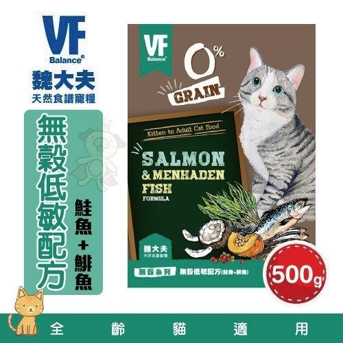 『寵喵樂旗艦店』魏大夫VF《全齡貓適用-無穀低敏配方(鮭魚+鯡魚)》500g 貓糧/貓飼料