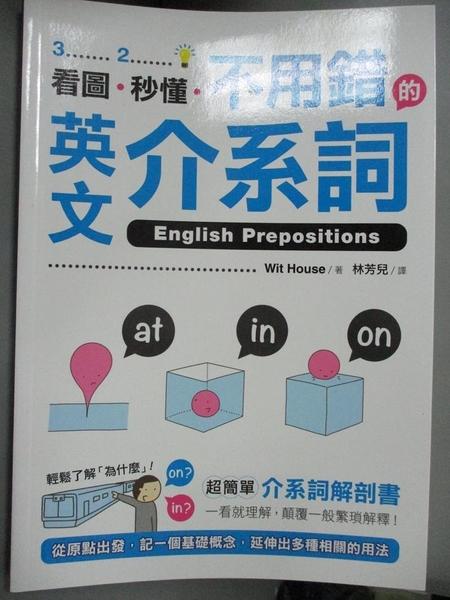 【書寶二手書T6/語言學習_LLG】看圖、秒懂、不用錯的英文介系詞:超簡單介系詞解剖書…_WIT HOUSE