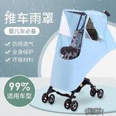 口袋車防風罩嬰兒推車通用雨罩寶寶傘車擋風腳套坐墊配件 街頭布衣
