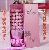 情人節33朵玫瑰香皂花束肥皂花禮盒送男女友生日禮物創意禮品閨蜜(33朵網紗粉)