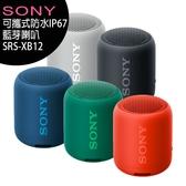 SONY SRS-XB12 可攜式防水藍芽喇叭(IP67)