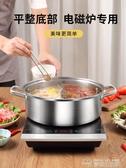 304不銹鋼鴛鴦鍋電磁爐專用火鍋鍋家用不黏鍋具大容量火鍋盆YYJ 夢想生活家