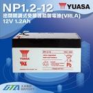 【久大電池】 YUASA 湯淺電池 密閉電池 NP1.2-12 12V1.2AH 方向指示燈 逃生燈 精密儀器 小型設備