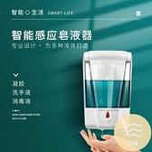 全自動洗手機泡沫洗手機智能感應抑菌皂液器兒童洗手液機防疫必備【白嶼家居】