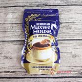 麥斯威爾_精選咖啡(藍*拉鍊包)150g【0216零食團購】8801037010497