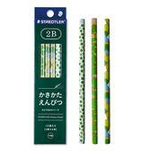 嵐山綠鉛筆2B【施德樓STAEDTLER】