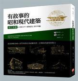 (二手書)有故事的昭和現代建築(東日本篇) 走訪29座1945~1975年的日本前衛名作..