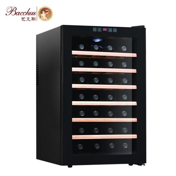 Bacchus/芭克斯 BW-70D1 紅酒恒溫櫃酒櫃家用電子恒溫櫃紅酒冰箱  ATF 『全館鉅惠』