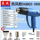 東成熱風槍Q1B-FF-2000貼膜烤槍電烤槍塑膠焊槍收縮膜熱烘槍 易家樂