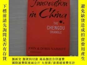 二手書博民逛書店Innovation罕見in China-THE CHENGDU TRIANGLE-成都調查 【精裝版、393】英