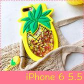 【萌萌噠】iPhone 6/6S Plus (5.5吋) 創意減壓 捏捏鳳梨液體流沙保護殼 全包矽膠軟殼 手機殼 同款掛繩