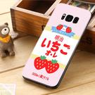 三星 Samsung Galaxy S8 S8+ plus G950FD G955FD 手機殼 軟殼 保護套 草莓牛奶